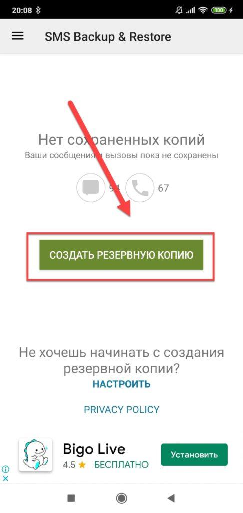 SMS Backup and Restore Создать резервную копию