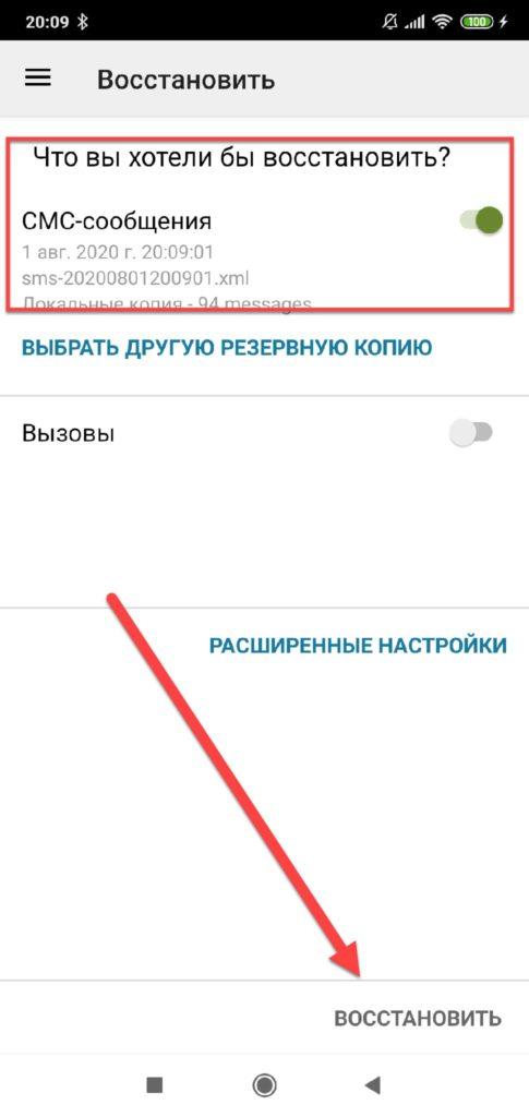 SMS Backup and Restore восстановить СМС