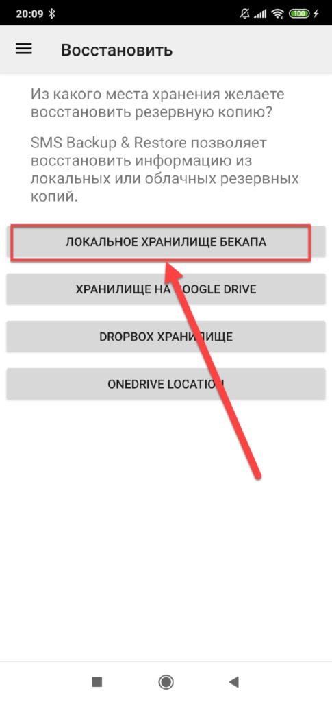 SMS Backup and Restore восстановить из хранилища