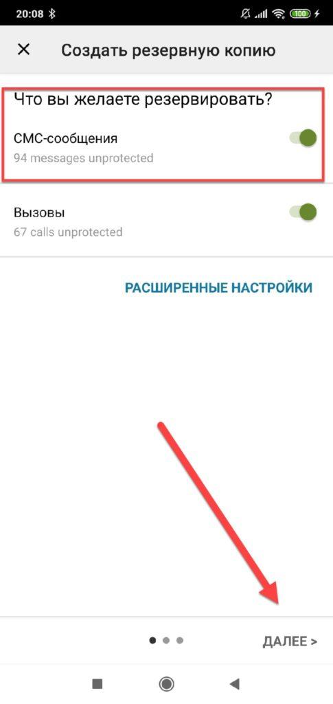 SMS Backup and Restore выбираем что копировать