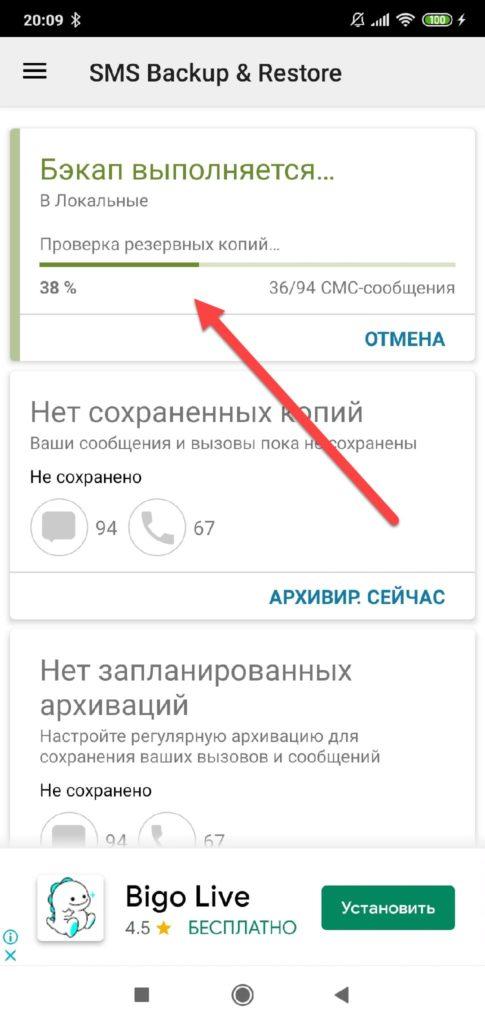 SMS Backup and Restore выполняется процесс архивации