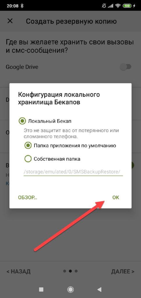 SMS Backup and Restore локальный бекап