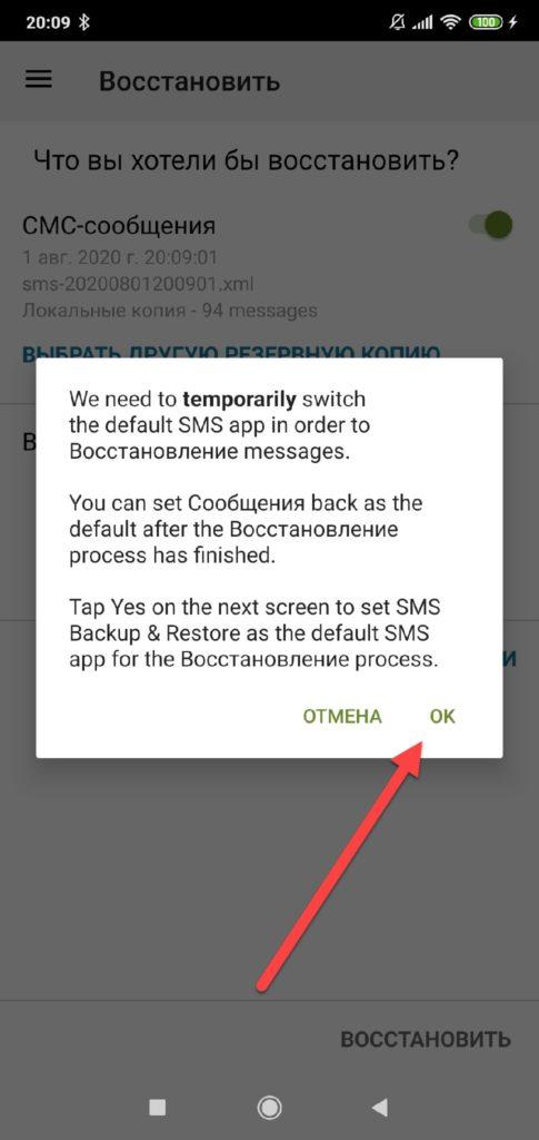SMS Backup and Restore подтверждение восстановления