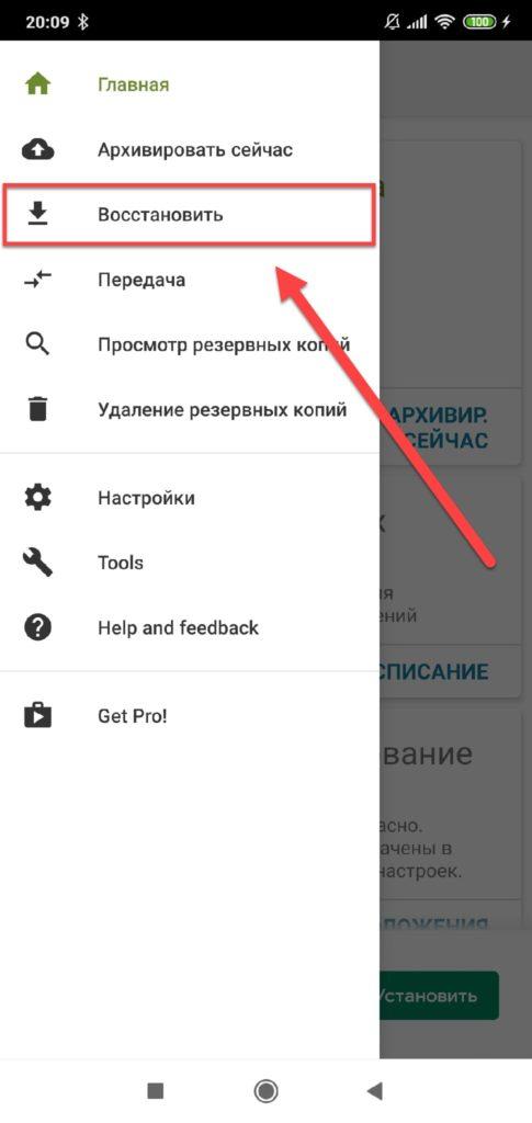 SMS Backup and Restore пункт меню Восстановить