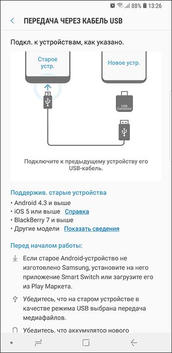 Samsung Switch передача по кабелю