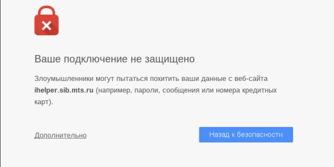 Ваше подключение не защищено Андроид