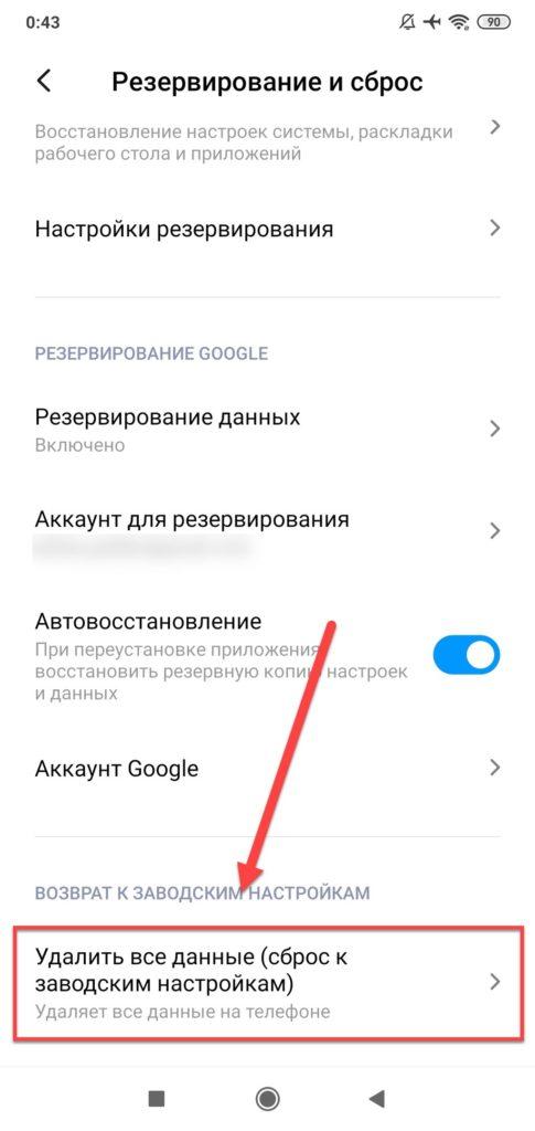 Восстановление заводских настроек Android
