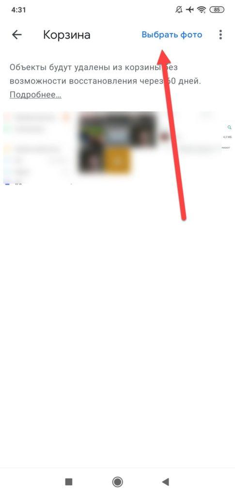 Восстановление файлов из Google Photo