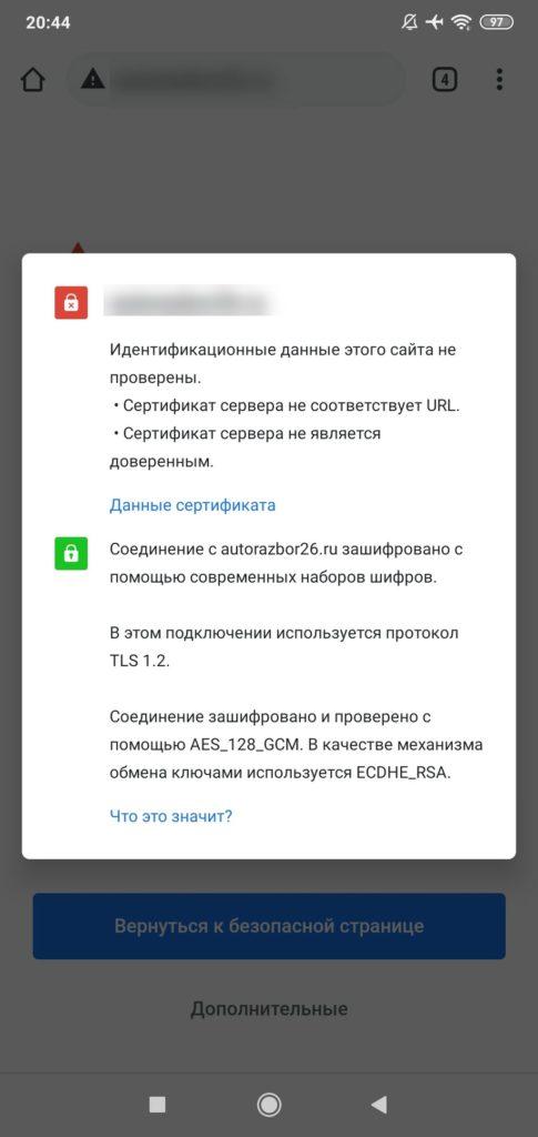 Защищение не подключено Андроид просмотр данных