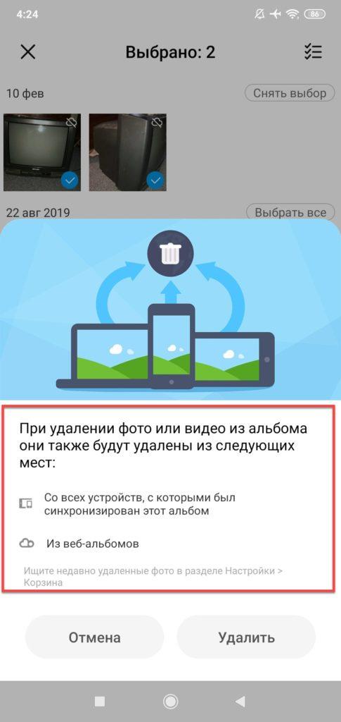 Информация об удалении видео в корзину