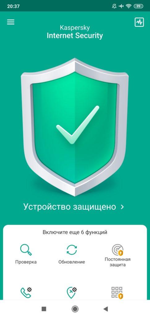 Касперский антивирус в Андроиде