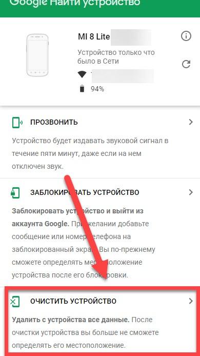 Очистить устройство в Google