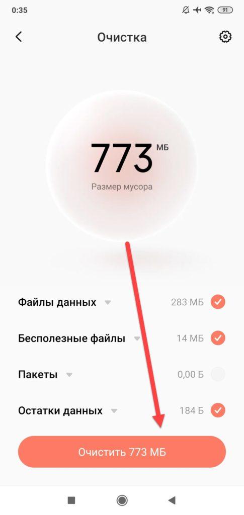 Очистка на Андроиде