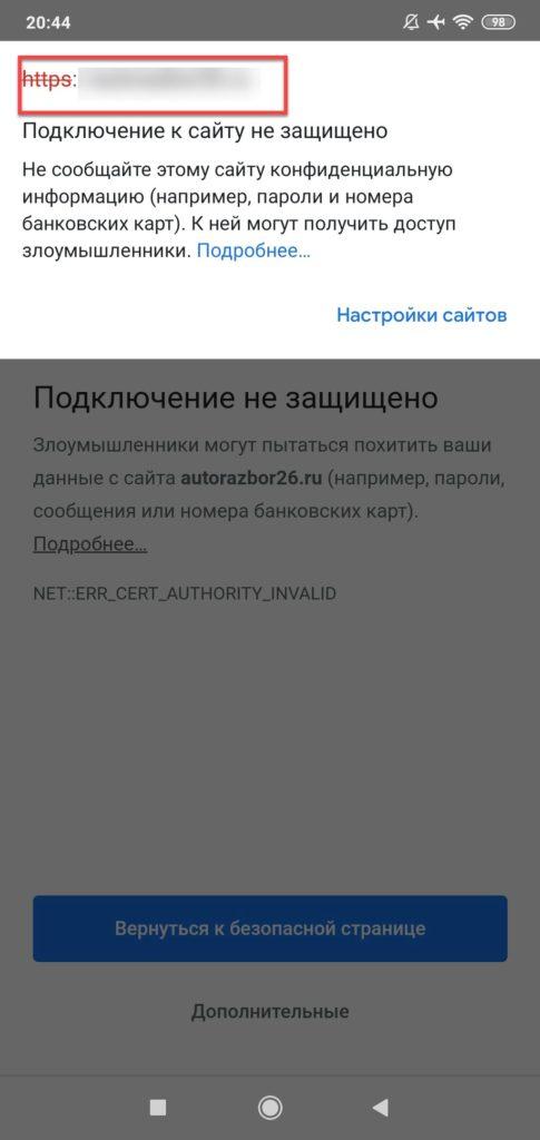 Подключение не защищено информация на Android