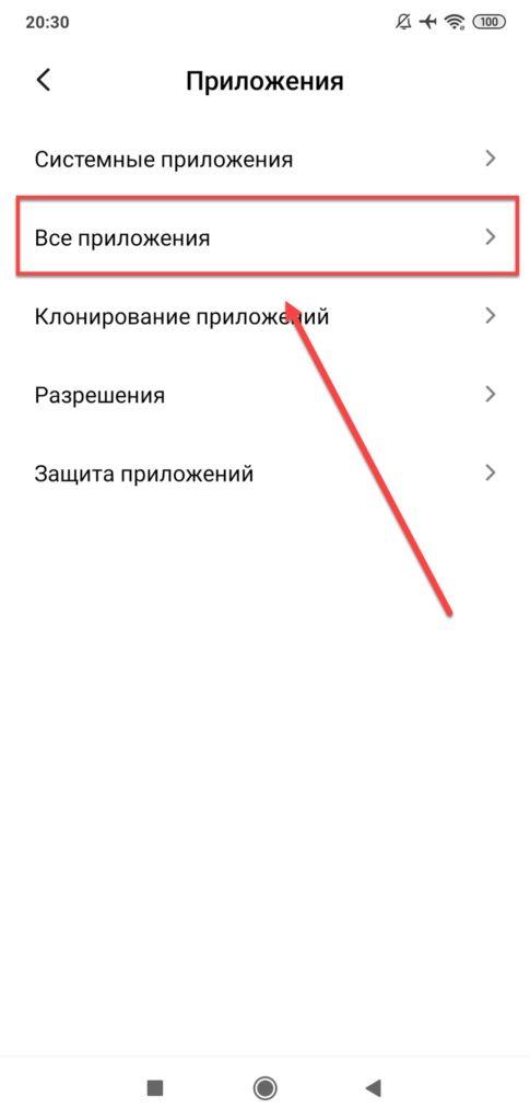 Пункт меню Все Приложения Андроид