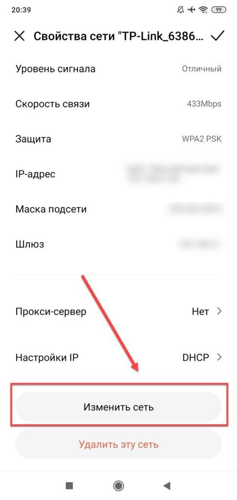 Пункт меню Изменить сеть