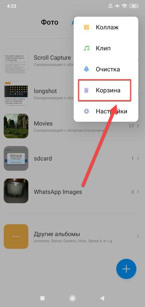 Пункт меню Корзина Андроид