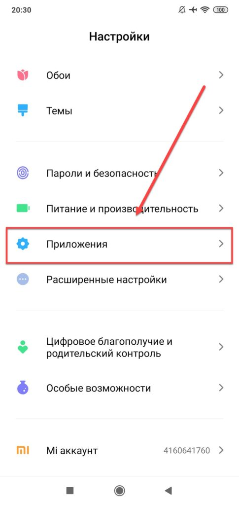 Пункт меню Приложения Андроид