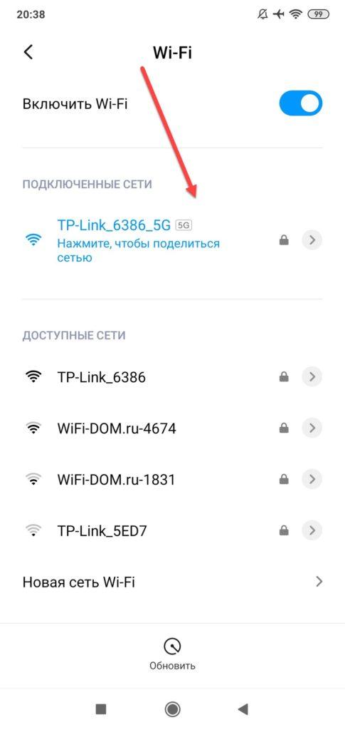 Сети Wi-Fi в Андроиде