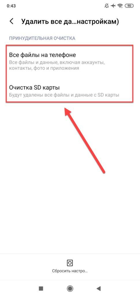 Удаление данных с Андроида