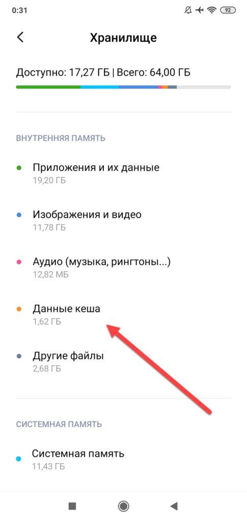 Хранилище на Андроиде