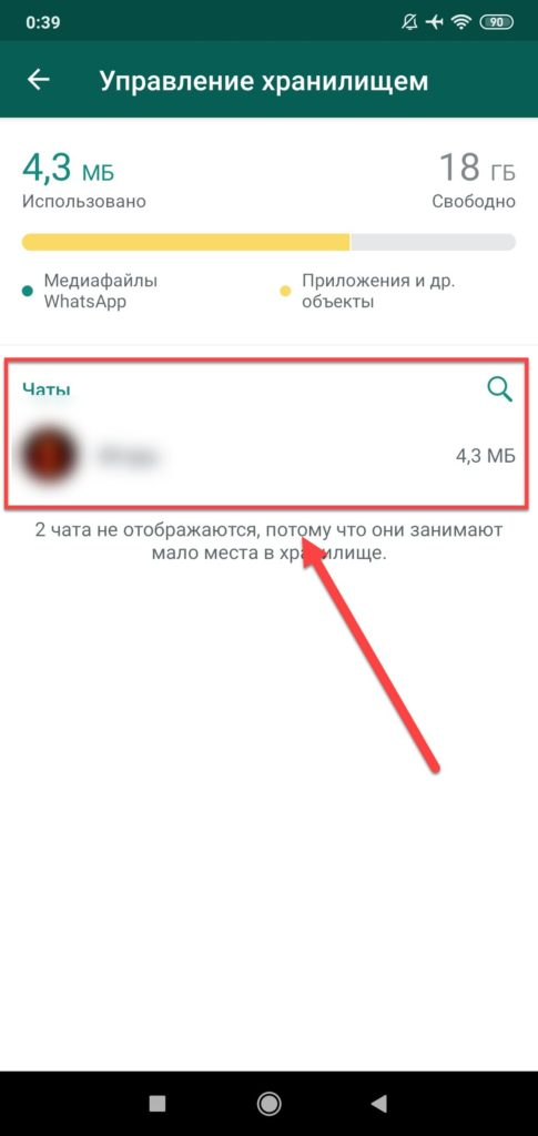 Чаты в хранилище WhatsApp