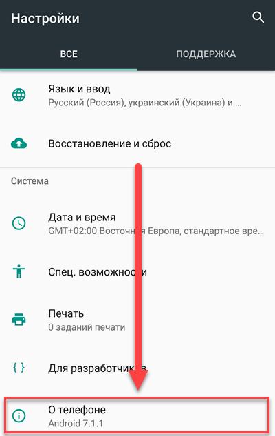 Пункт меню О телефоне Android
