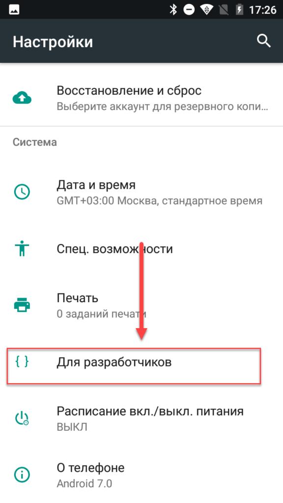 Система Android - Для разработчиков