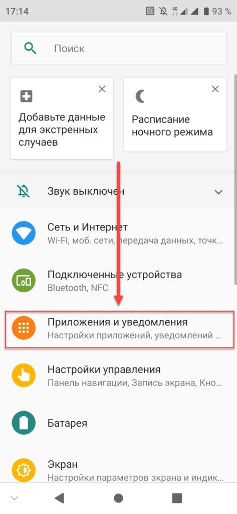 Пункт меню Приложения и уведомления Андроид