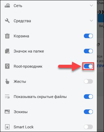 ES Проводник - включаем root-доступ