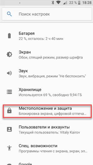 Пункт меню Местоположение и защита