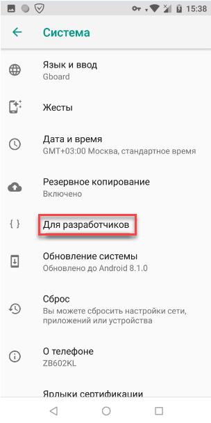 Пункт меню Для разработчиков Android