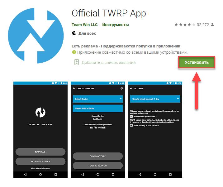 TWRP через смартфон - загрузка приложения