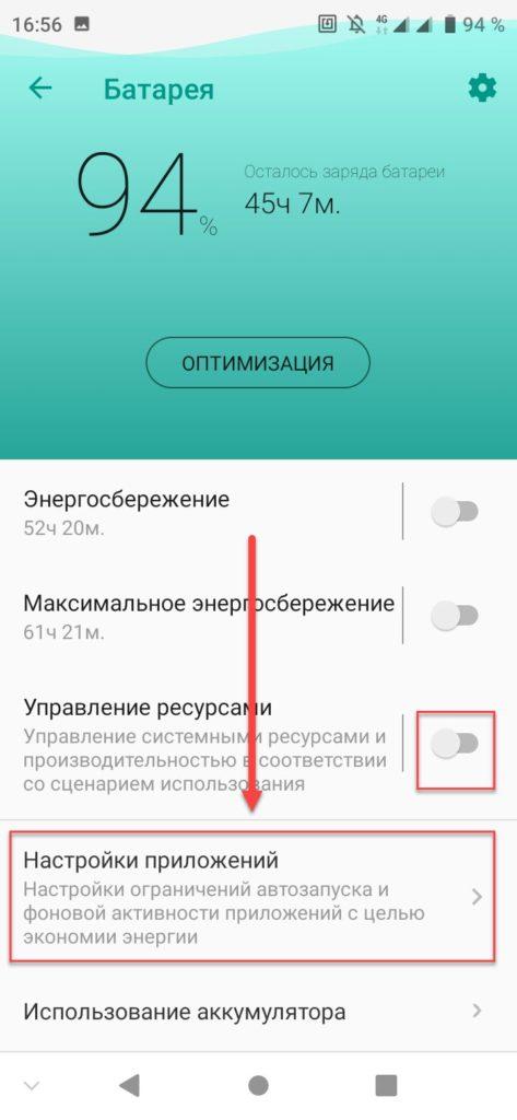 Пункт меню Настройки приложений Андроид