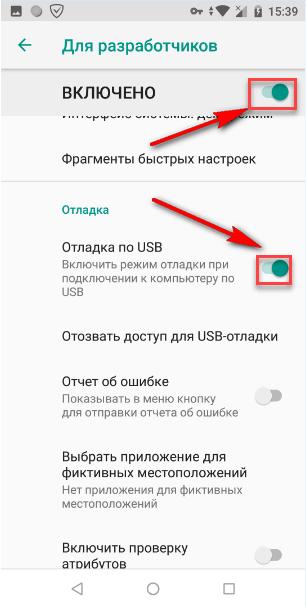 Включаем режим разработчика Андроид