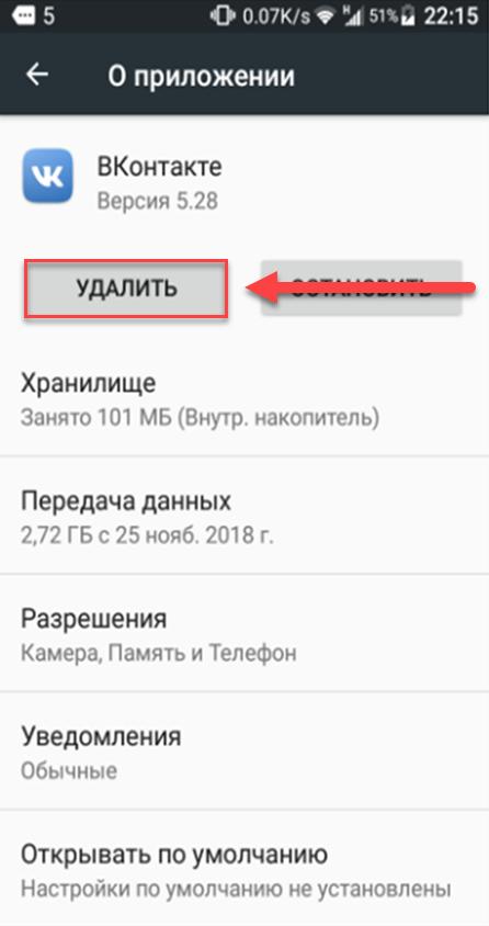 Удаление приложений в безопасном режиме Андроид