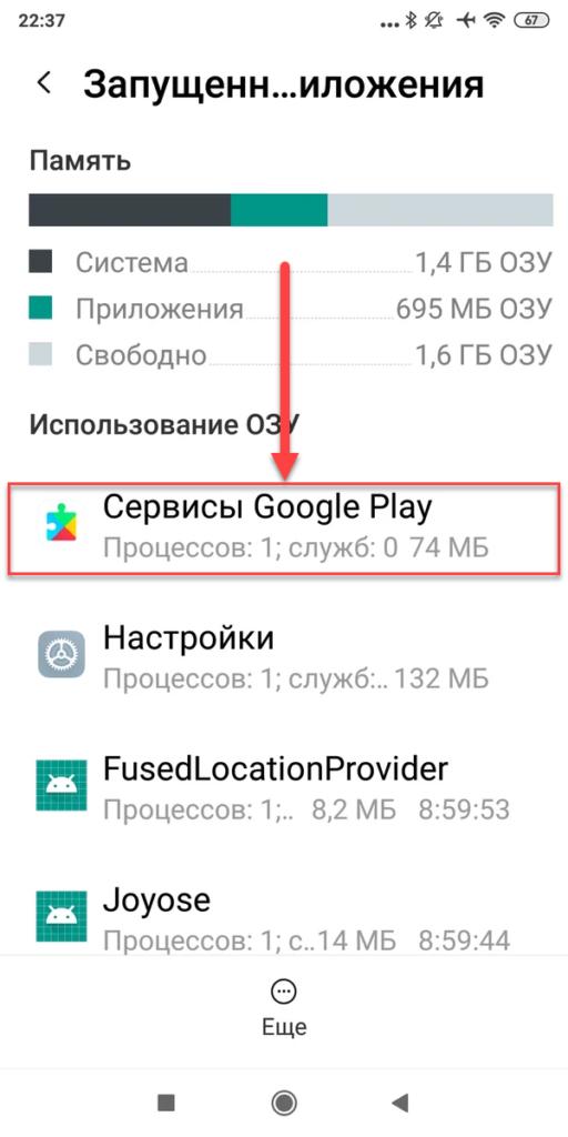 Список работающих приложений Андроид