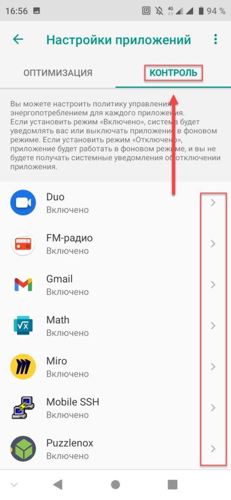 Пункт меню Контроль в Андроиде