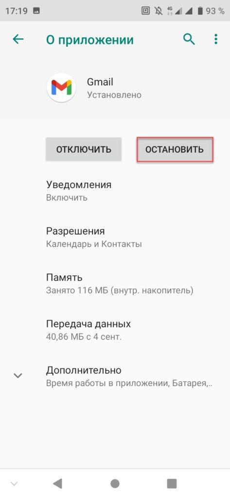 Пункт меню Остановить Android