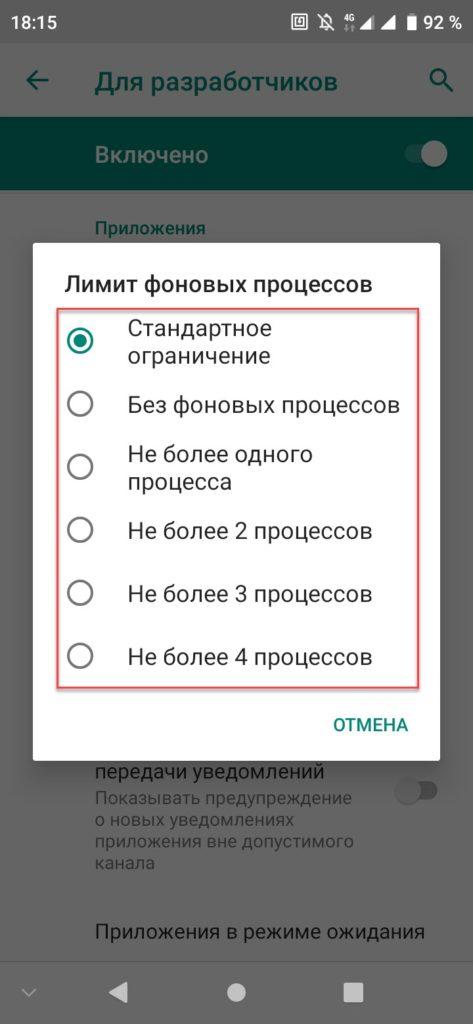 Ограничение фоновых процессов Android