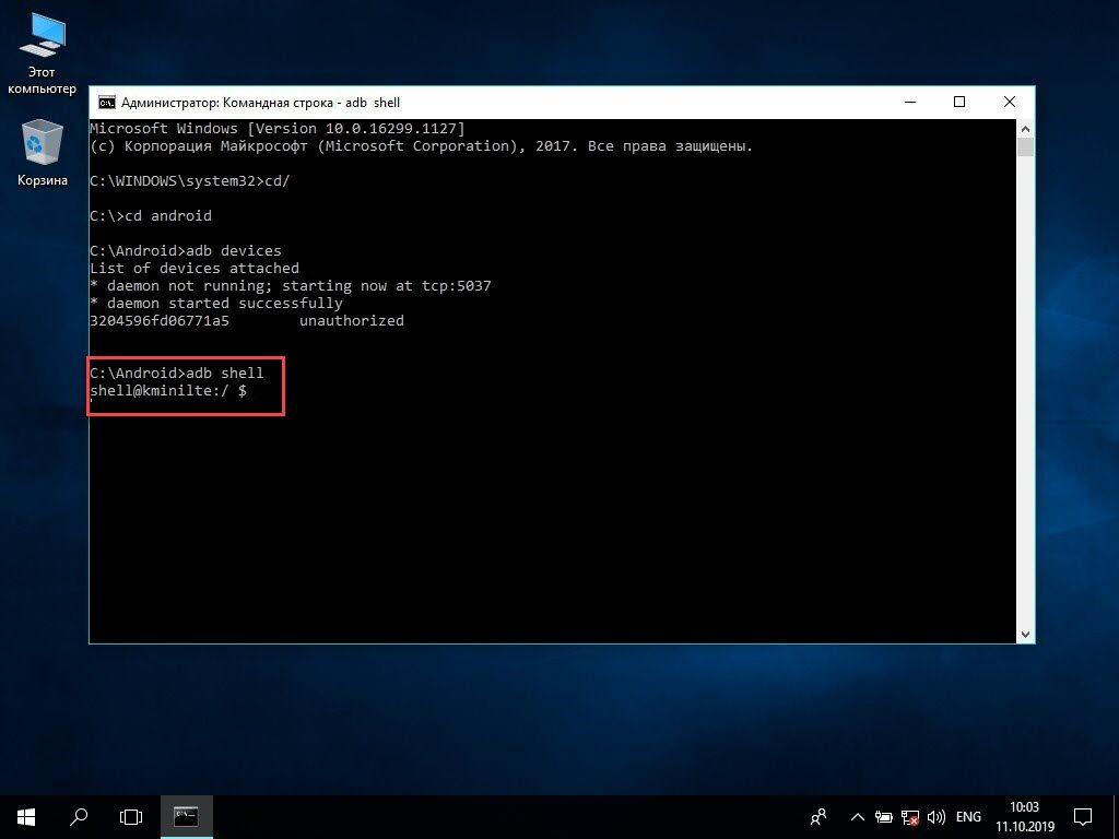 Командная строка Windows работа с Андроидом