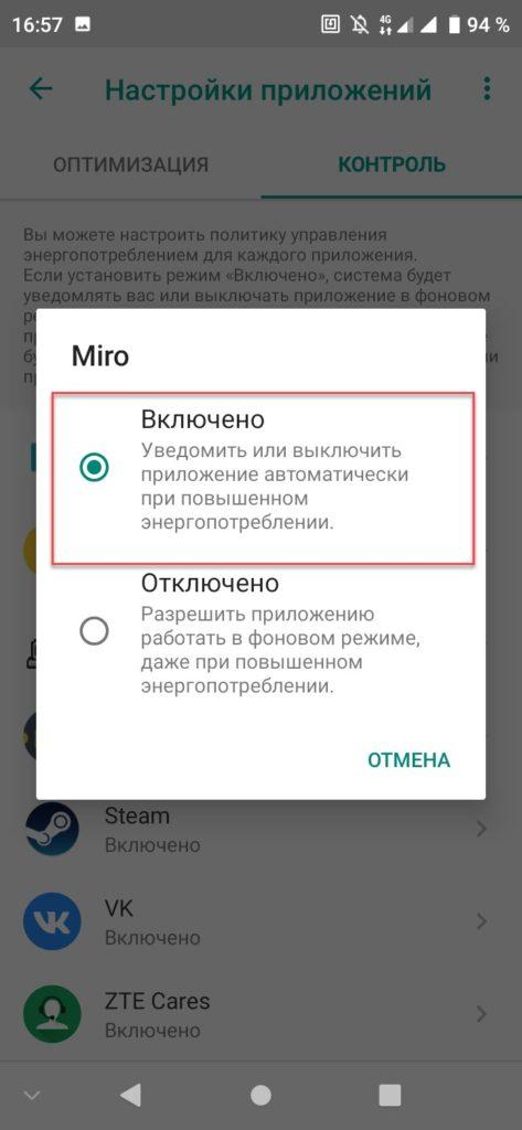 Активация режима энергосбережения Андроид