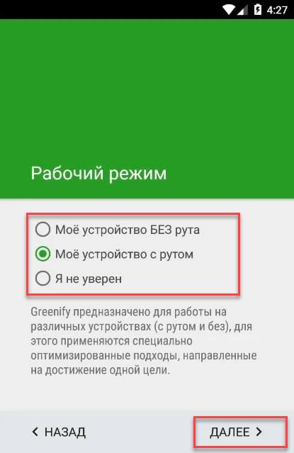 Greenify Android Мое устройство с рутом
