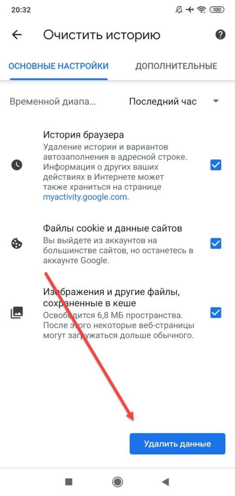 Google Chrome очистка истории посещений