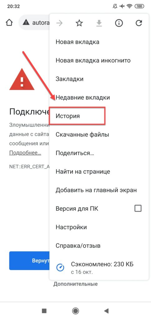 Google Chrome пункт История