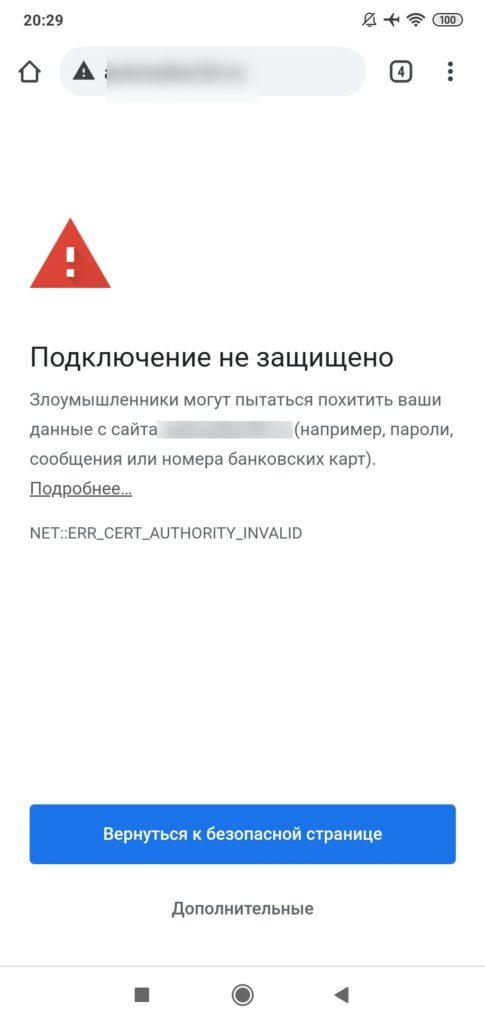 Google Chrome Android Подключение не защищено