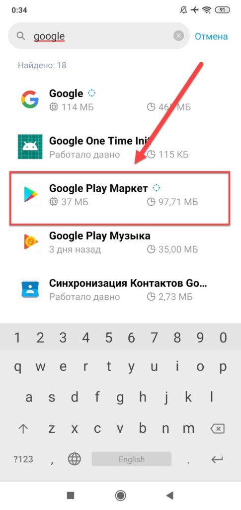 Google Play Маркет в списке приложений