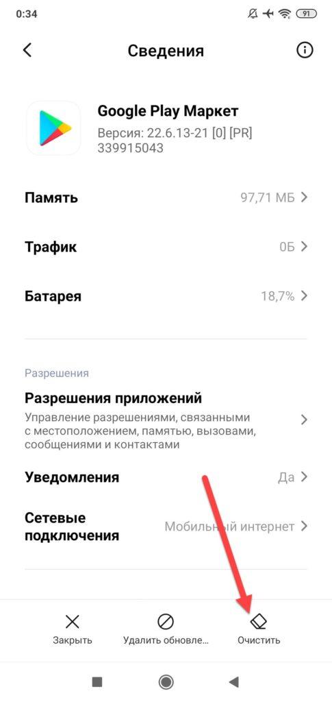 Google Play Маркет очистка кэша