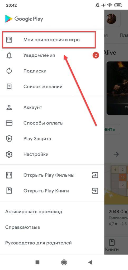 Google Play Мои приложения и игры