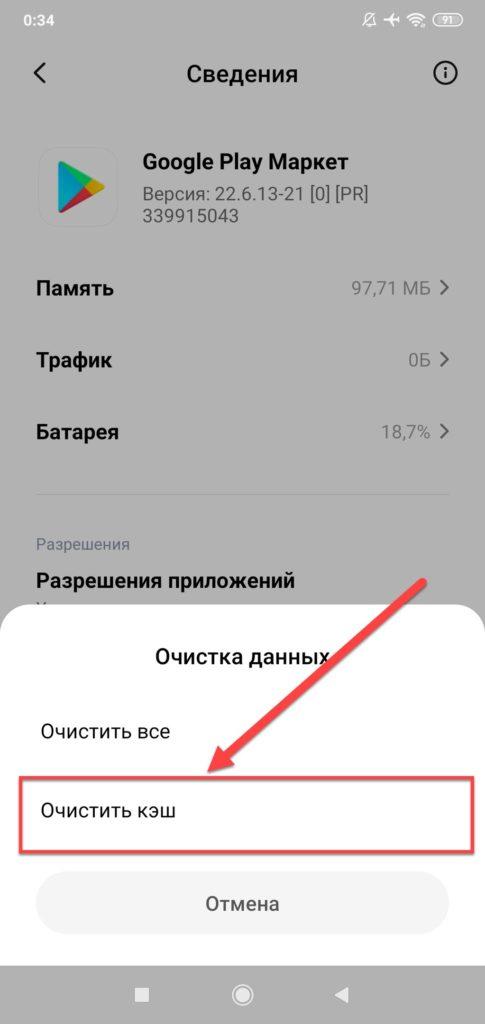 Google Play очистка данных и кэша